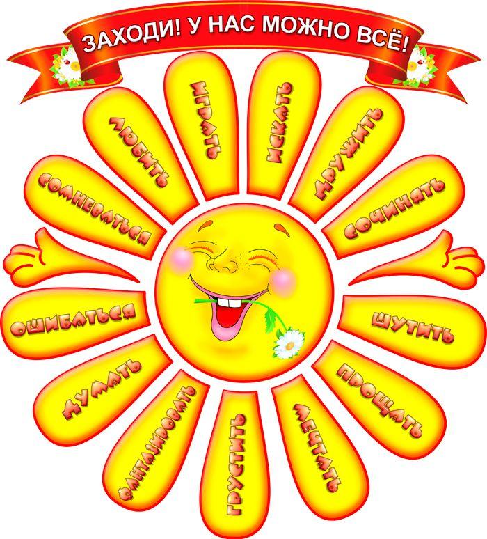 Картинки оформления группы солнышко в детском саду