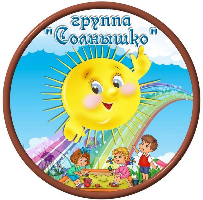 Группа солнышко картинка для детей