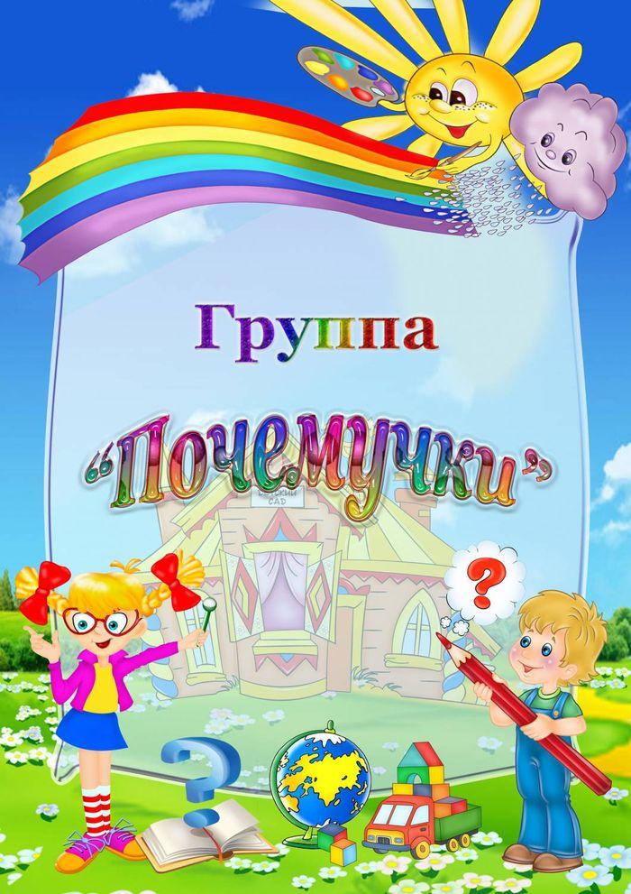 Названия группы картинки в детском саду