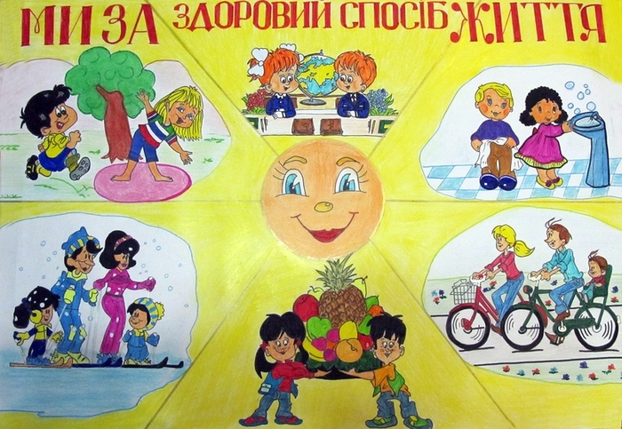 Открытки открытки, рисунок в первый класс на тему здоровый образ жизни