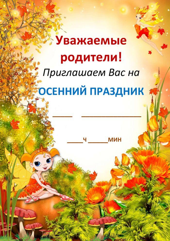 Приглашения на осенний праздник в детском саду, росреестра