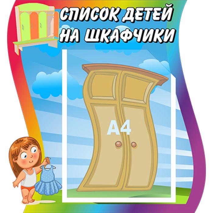 картинки на тему список на шкафчики подготовлена при