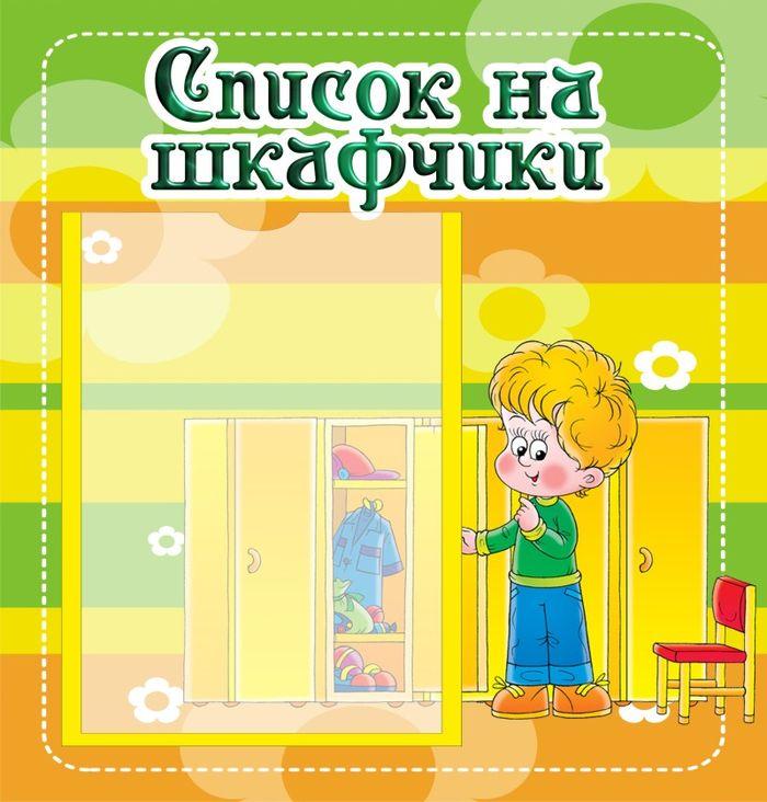 Картинки на список шкафчиков в детском саду