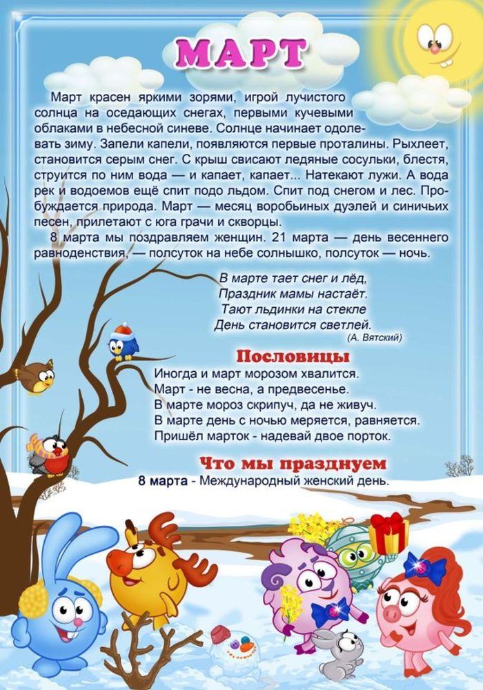 Картинки на май в детском саду