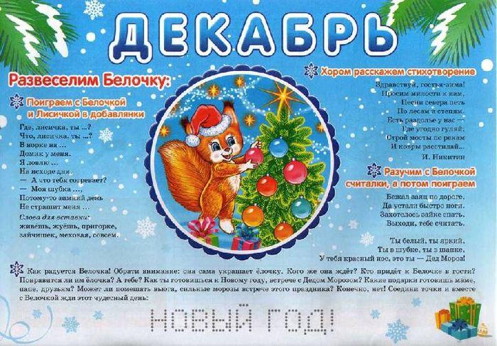 Календарь природы в картинках зима