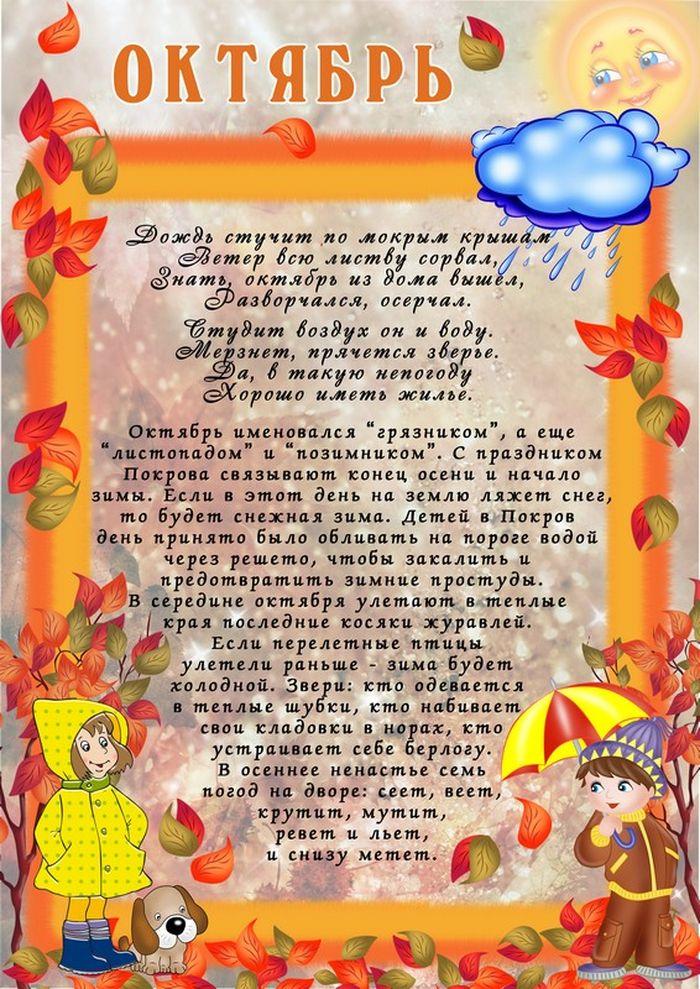 Картинки про осень на стенд в детский сад