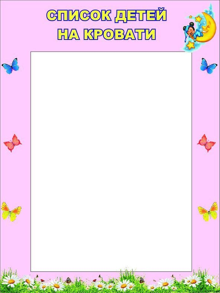 Картинка для список детей