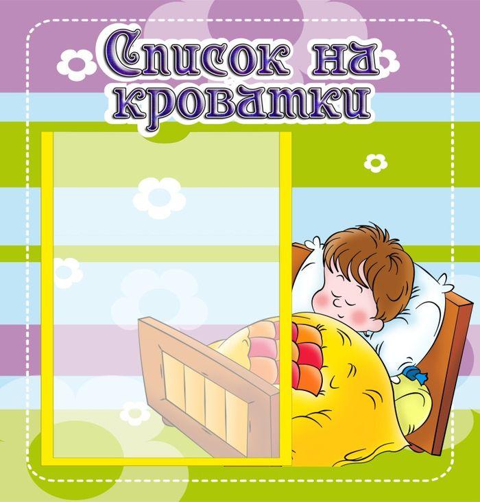 Список по кроваткам картинка