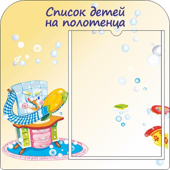 Список на полотенца в саду картинки