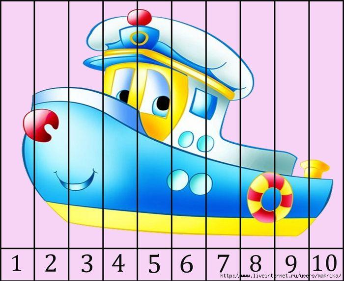 математические пазлы для малышей картинки хотим закинуть