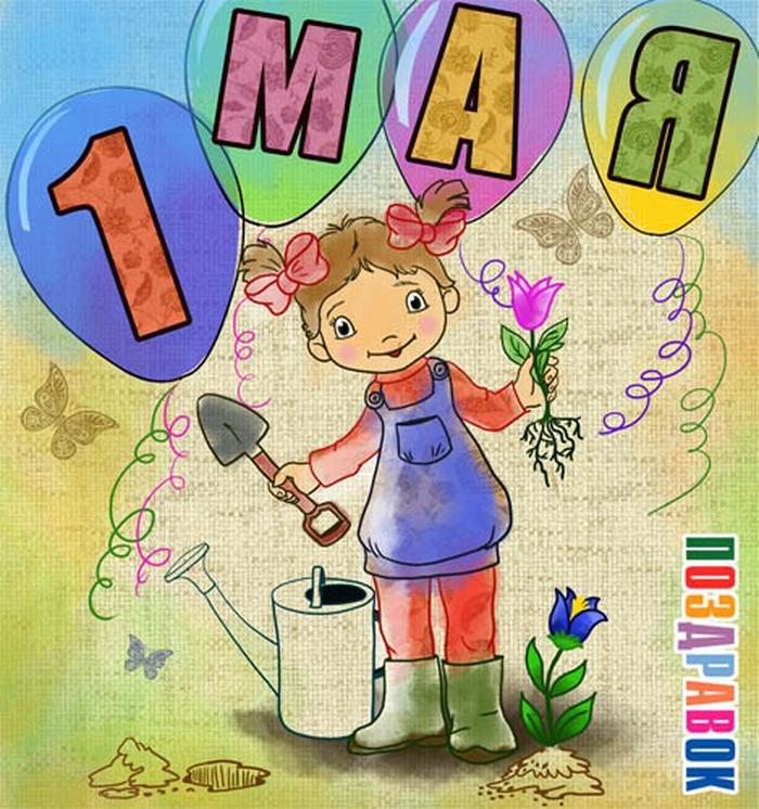 Маме красками, открытки для детей о мае