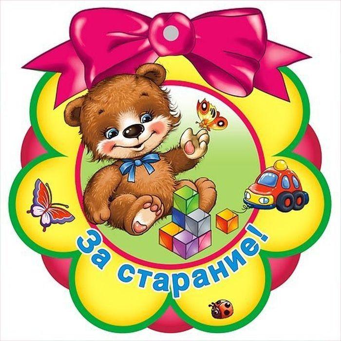 Картинки за хорошее поведение в детском саду