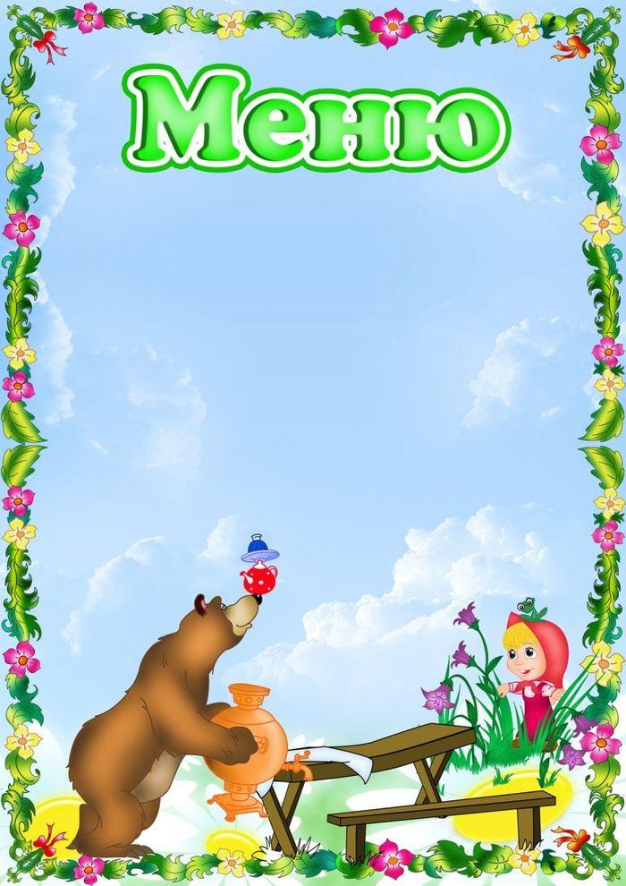Меню надпись в детский сад картинки для, открытки
