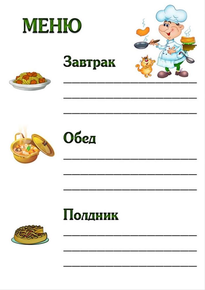 Шаблон на меню картинки