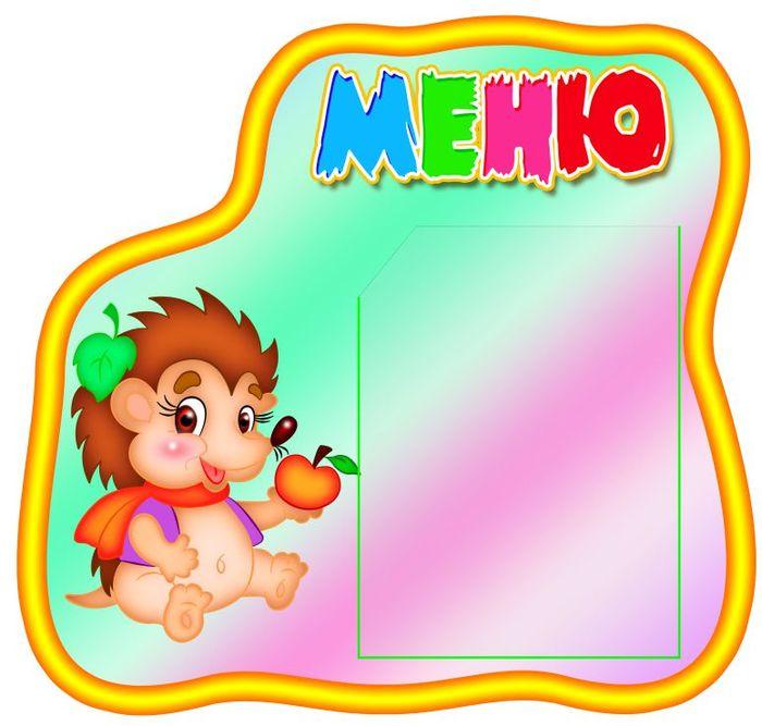 Картинки меню для детских садов
