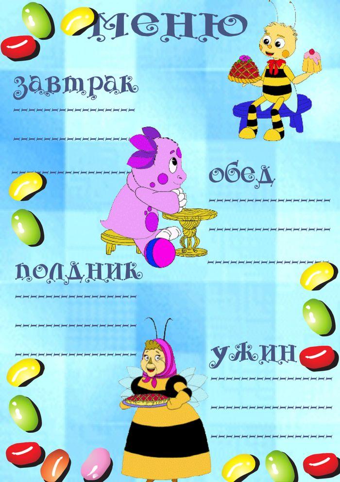 Тебя, картинка меню для детского сада формат а4