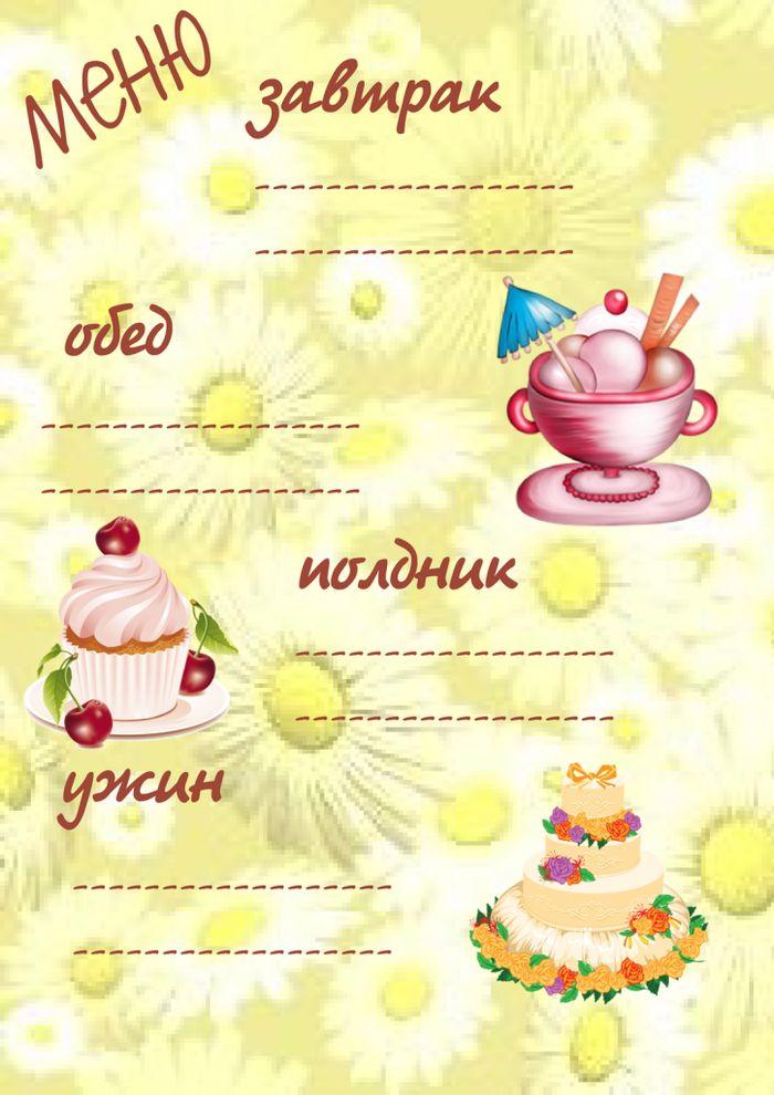 Образцы картинок меню для доу