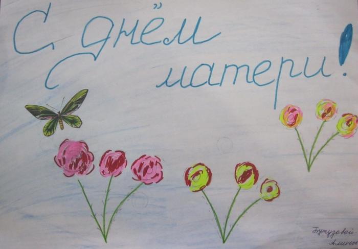 Картинки как нарисовать открытку на день матери, спасибо