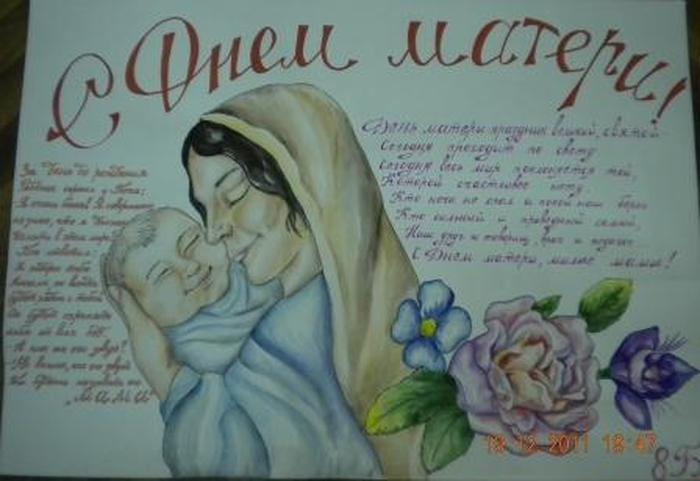 Открытки и плакаты ко дню матери, приколами надписями маша