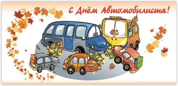 Открытки ко дню водителя автобуса