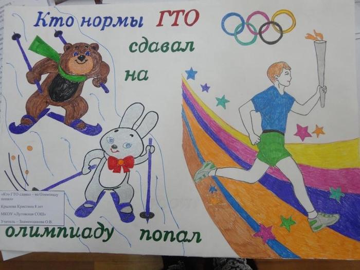 подружились рисунки по спорту гто близко