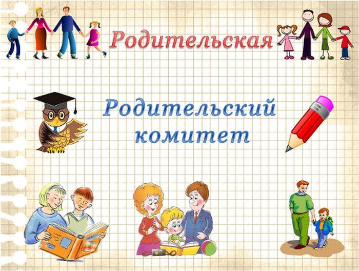Картинка для группы в ватсапе для родителей