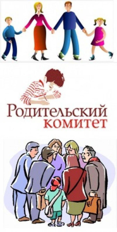 Родительский комитет прикольные картинки на аватарку, поздравлением