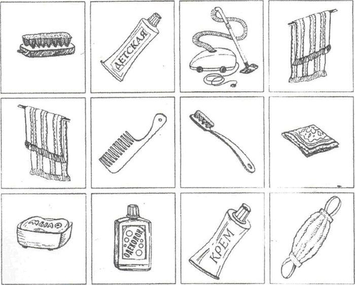 Картинки предметы личной гигиены