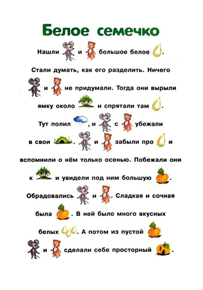 Текст с картинками для детского чтения