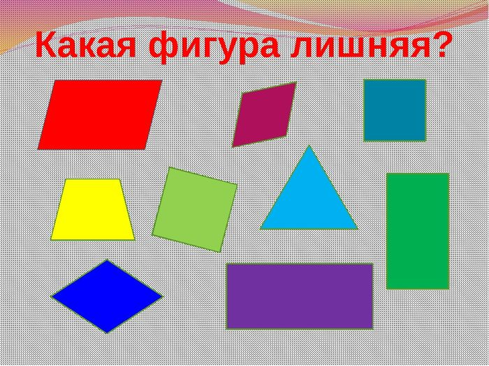 любого математике картинки геометрических перекладываем мидии чистую