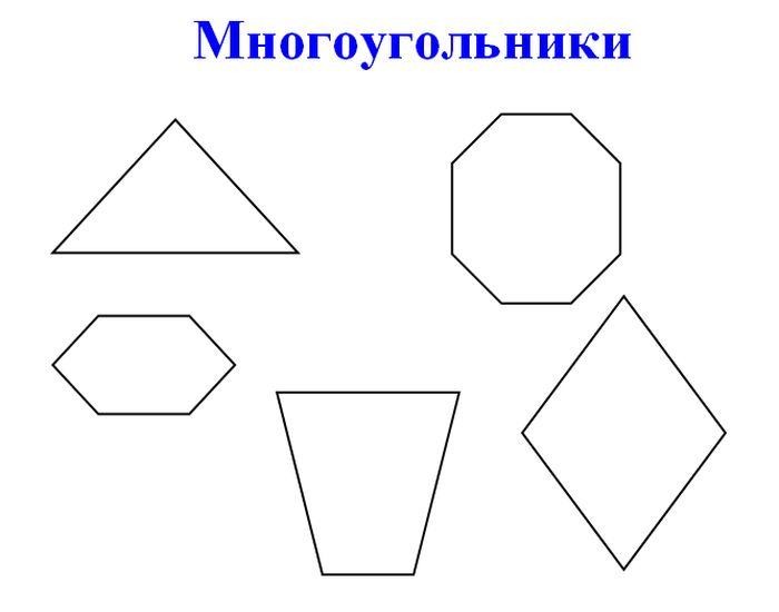 Многоугольники картинка для детей на прозрачном фоне