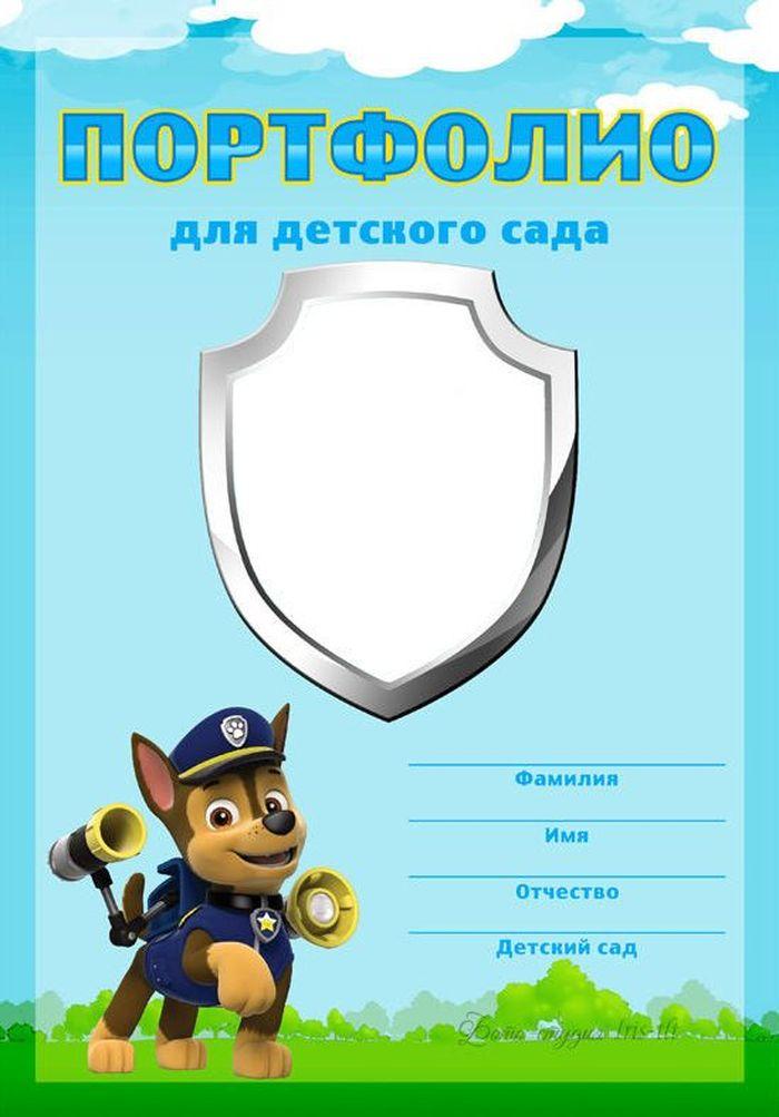 Портфолио для детского сада шаблоны для распечатки картинки щенячий патруль