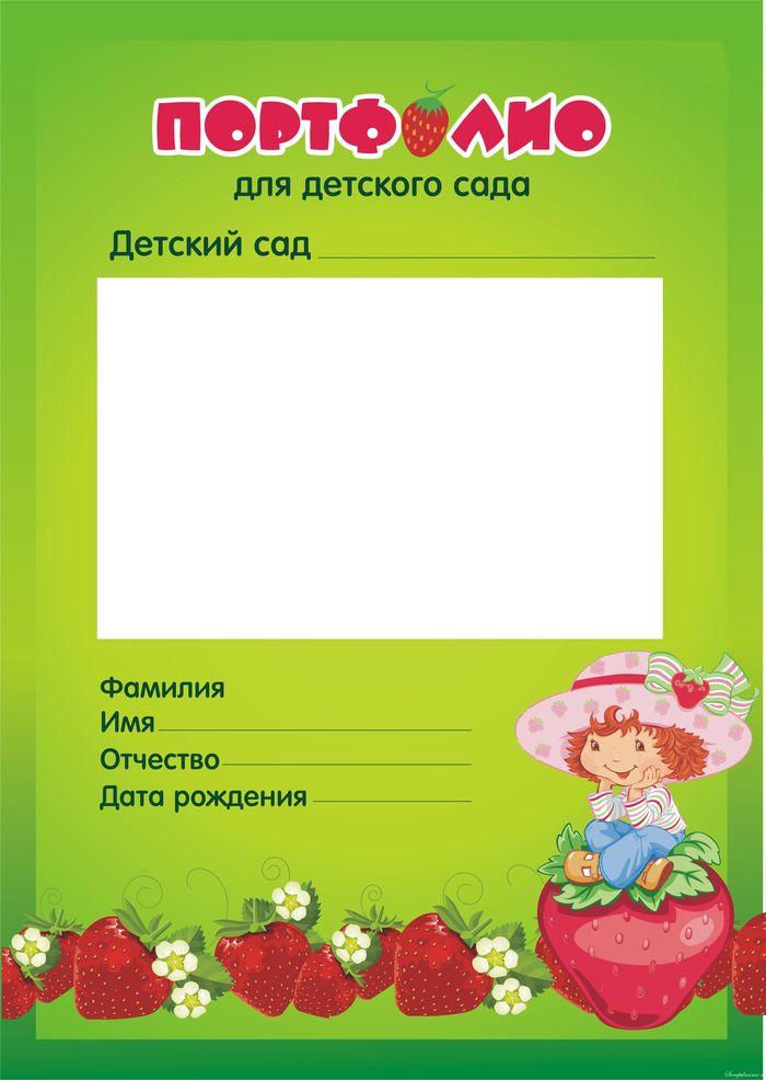 Портфолио для садика для девочек шаблоны, днем рождения года