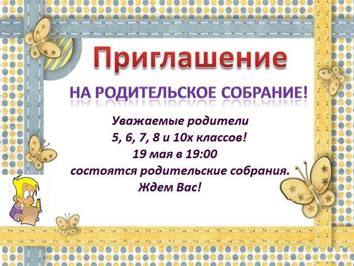 Приглашение открытки на родительское собрание в детском саду, фото