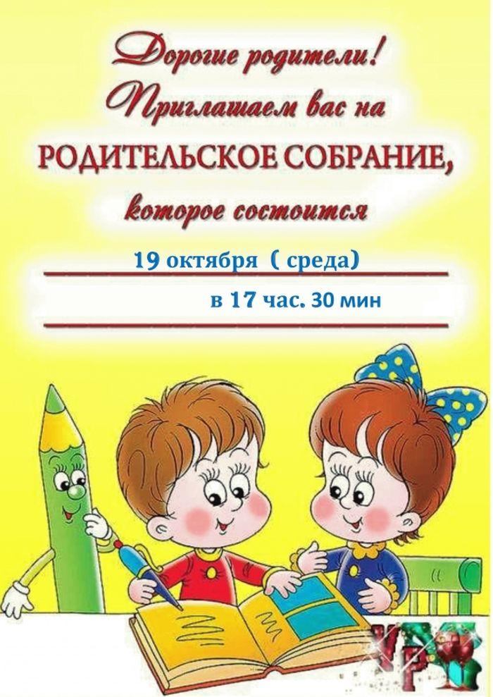 Поздравления, образец приглашения на родительское собрание в школу