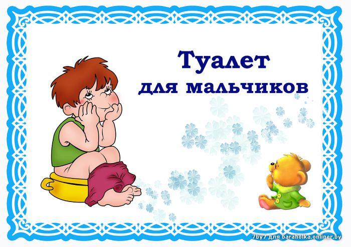Мальчик и девочка картинка для туалета