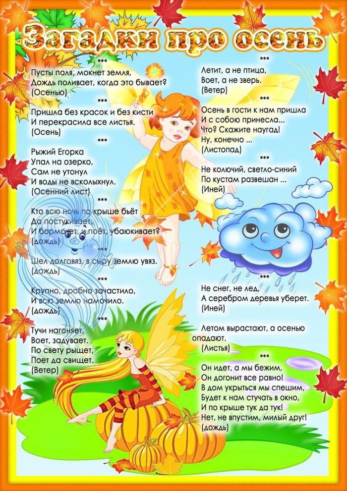 загадки про осень с картинками для малышей