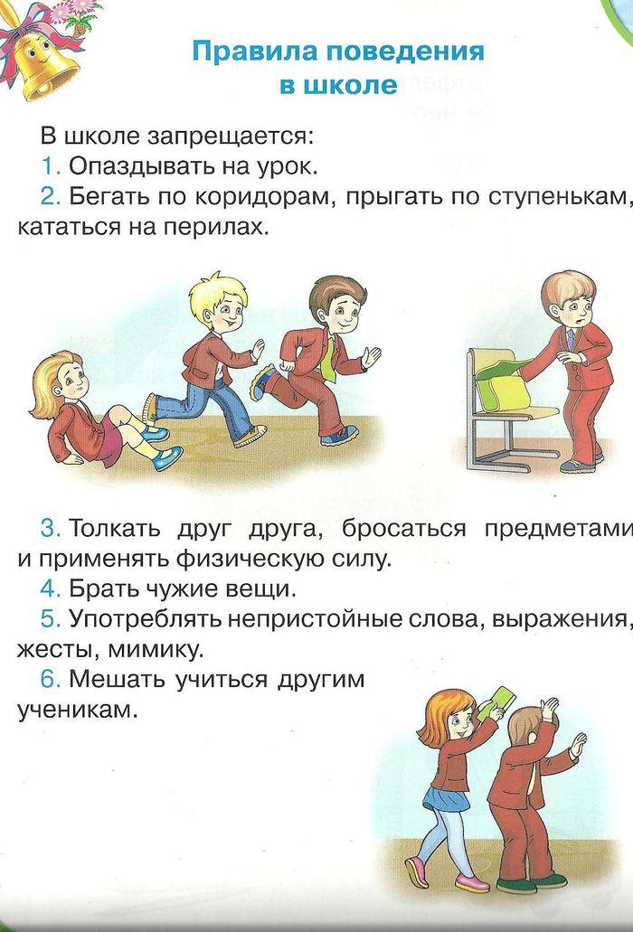 Правила поведения в школе картинки для детей