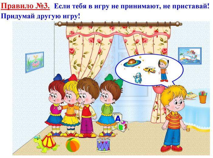 Детские картинки о поведении в детском саду