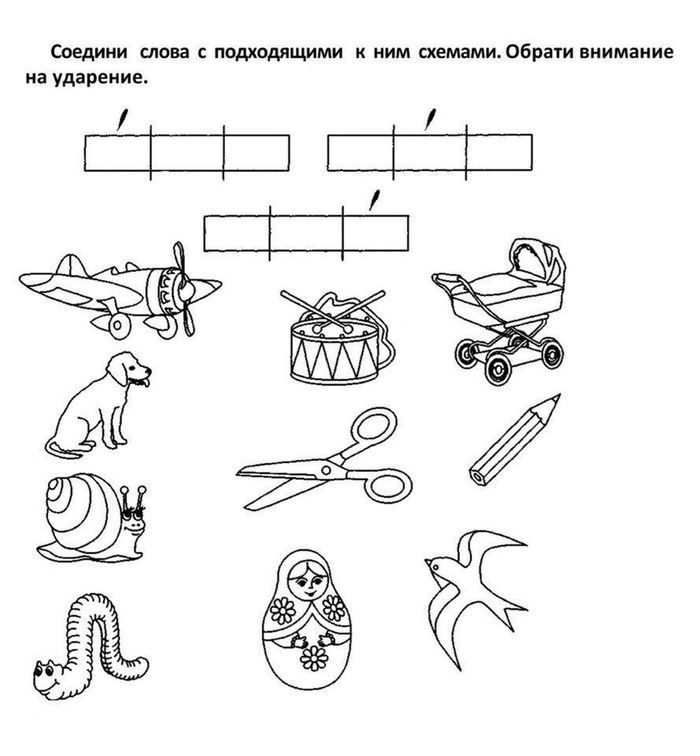 Соедини картинки со схемами обозначь ударение