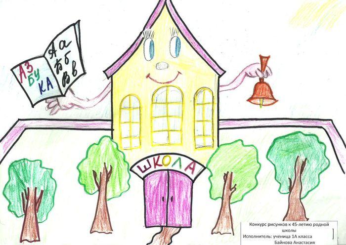 Как нарисовать открытку про школу, веры надежды