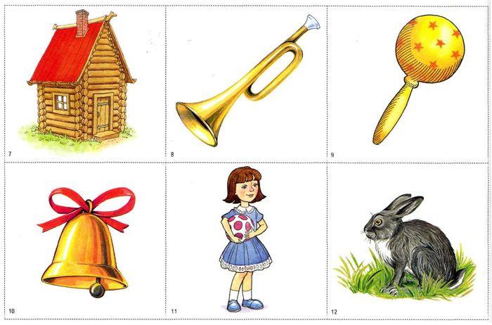 Предметные картинки для занятий с детьми