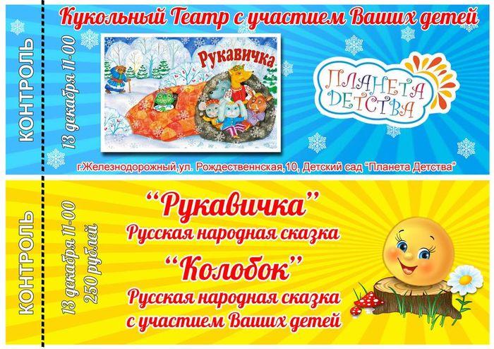 Билет в театр картинка для детского садика и для школы.  Пригласительный Билет В Клуб