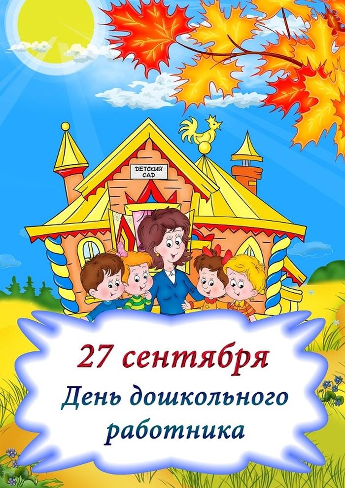 Картинки открытки ко дню дошкольного работника в детском саду, нарисовать шаблон