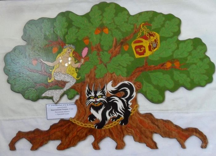 Рисунок про лукоморье дуб зеленый