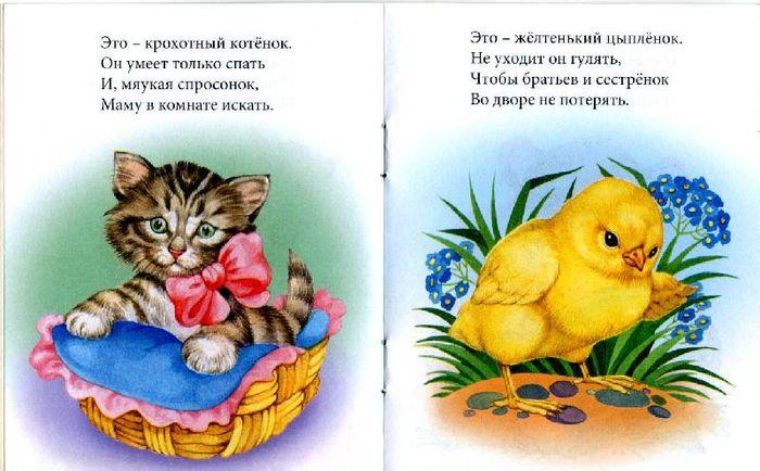 Детские стихи для детей 2-3 лет короткие смешные с картинками, года