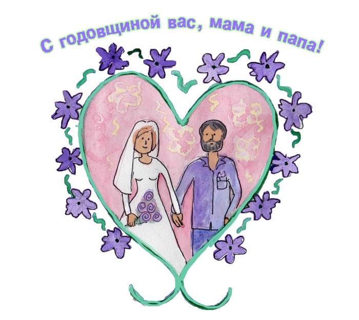 Поздравления на 34 годовщину свадьбы родителям от детей