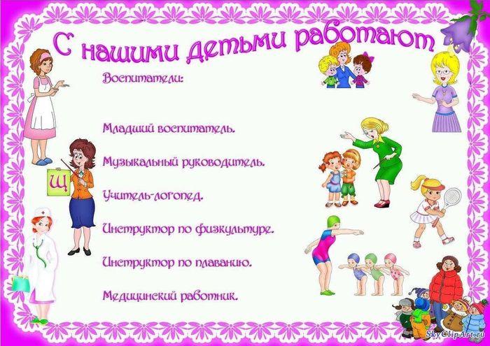 С детьми работают в детском саду шаблоны картинки