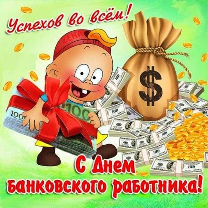 Поздравления коллегам к дню банковского работника