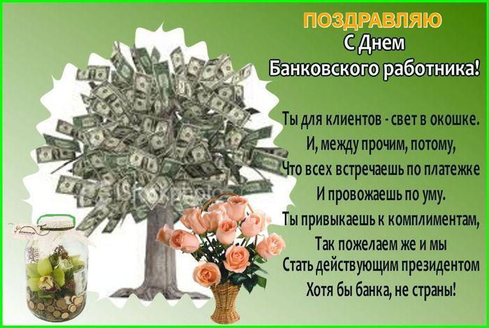 Картинки день работника банка, рождеством английски открытки